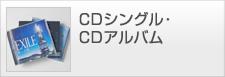 CDシングル・CDアルバム