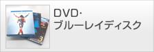 DVD・ブルーレイディスク