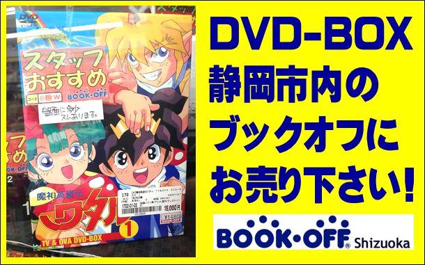 静岡市のBOOKOFF流通通り店に魔神英雄伝ワタルのDVDボックスが入荷!買い取りもBOOKOFFへ!