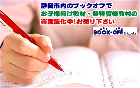 静岡市内のブックオフ各店舗でお子様向け教材・各種資格教材の買取強化中!