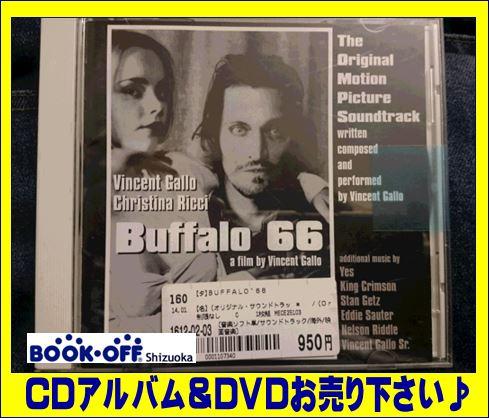 映画名作「バッファロー'66」のサウンドトラック販売中!CDアルバムやDVDの買取販売なら静岡市内のBOOKOFF静岡産業館西通り店