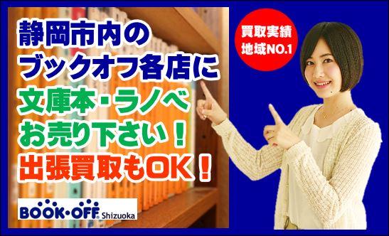 静岡市内のBOOKOFFで文庫本・ラノベ買取強化中!お売り下さい!