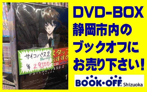 サイコパス2のブルーレイDVDボックス入荷!DVDBOXの買取なら静岡市内のBOOKOFF静岡流通通り店