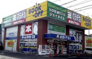 ブックオフ岡町店の場所はこちらをクリック!
