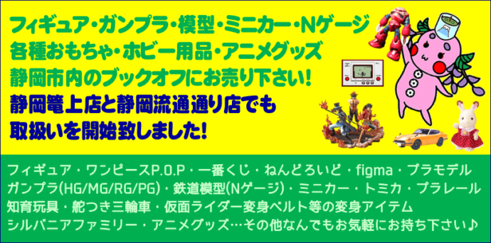 お待たせしました!静岡市葵区のBOOKOFF静岡流通通り店・BOOKOFF静岡篭上店でも「フィギュア・プラモ・ミニカー・Nゲージ等の各種おもちゃ・ホビー」買取開始!