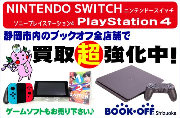 静岡市内のブックオフでニンテンドースイッチとソニープレイステーション4ゲーム機本体の買取強化中!