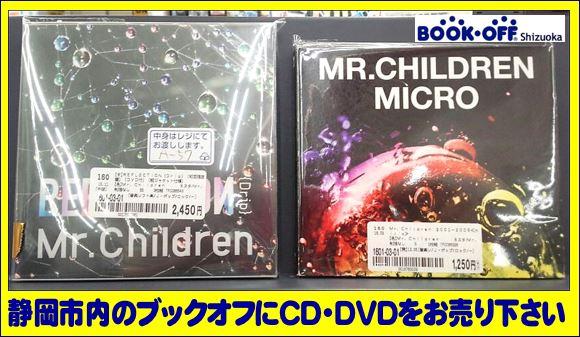 Mr.Children(ミスチル)のライブDVD・CDアルバムの買取なら静岡市内のブックオフ!