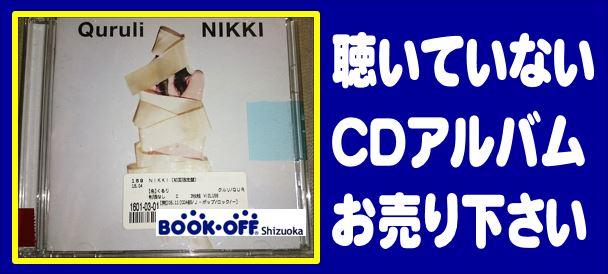 ブックオフ静岡産業館西通り店で500円以下のCDアルバムがお買い得!くるりの「NIKKI」も販売中!