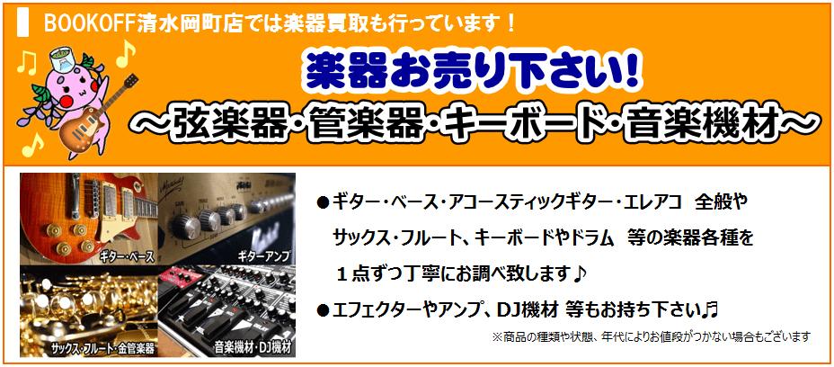 ブックオフ・BOOKOFF清水岡町店でギター・ベース・サックス・フルート・キーボード・ドラム等の楽器や音楽機材・DJ機材の買取強化中!