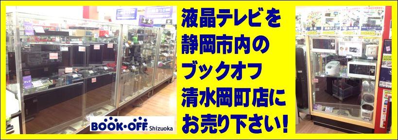 静岡市清水区のブックオフ清水岡町店で液晶テレビや生活家電の買取実施中!リサイクルショップなら静岡市内のBOOKOFF!