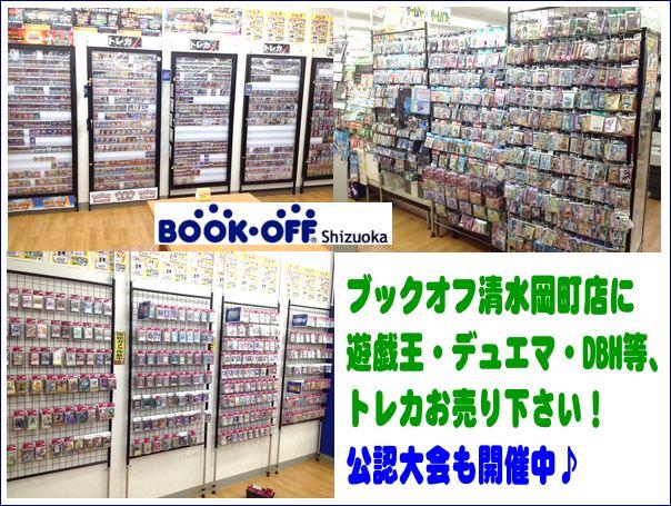 ブックオフ清水岡町店に遊戯王・デュエマ・ドラゴンボールヒーローズ等のトレカ&カードダスお売り下さい!公認大会も開催中