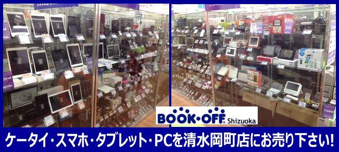 携帯電話・スマホ・タブレット・パソコンの買取なら静岡市清水区のブックオフ清水岡町店