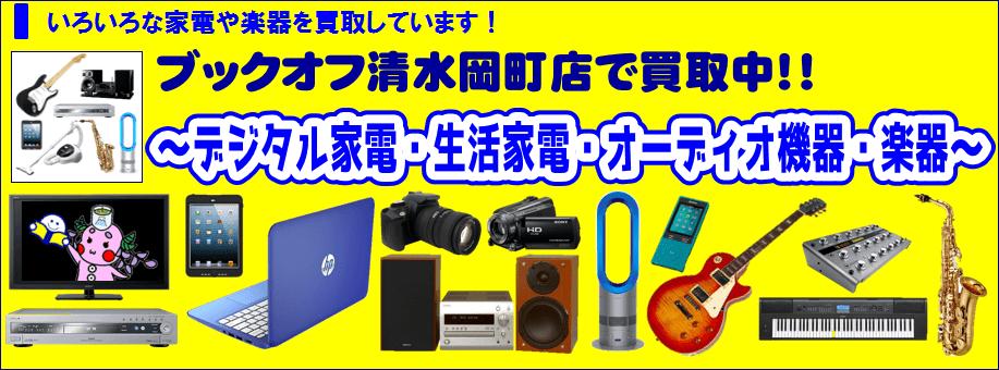 静岡市内のブックオフでデジタル家電や生活家電、オーディオ機器や楽器を丁寧にお調べして買取中!