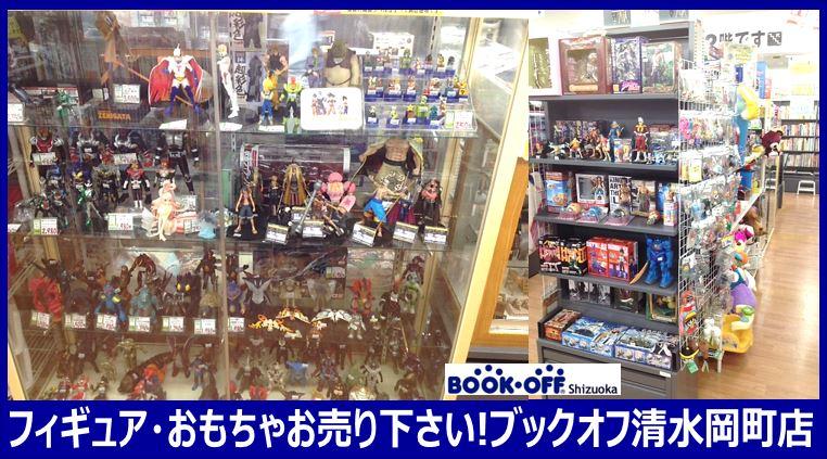 静岡市清水区のブックオフ清水岡町店ではフィギュア・おもちゃ・ホビーの買取強化中!BOOKOFFにお売り下さい!