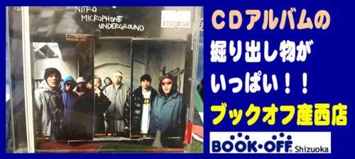 CDアルバムがお買い得!掘り出し物を買うなら静岡市駿河区のブックオフ静岡産業館西通り店
