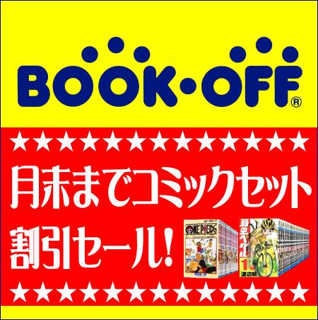 静岡市内のブックオフで月末までコミックセットまとめ買いセール開催中!