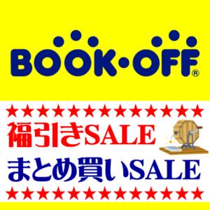 静岡市内のBOOKOFFまとめ買いセール&福引きセール