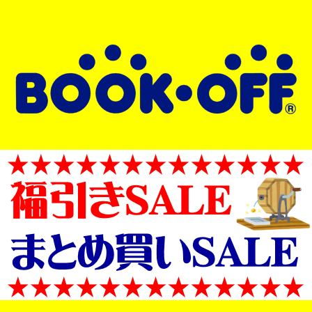 「福引きセール」&「最大20%OFF!!まとめ買いSALE」