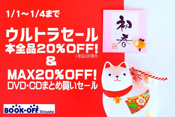 静岡市内のブックオフはウルトラセールとDVD・CDまとめ買いセールの2本立て!
