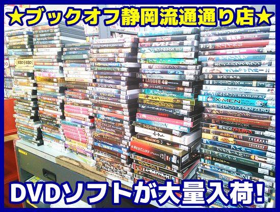 静岡市葵区のBOOKOFF静岡流通通り店に大人気タイトルのDVDソフトが大量入荷!DVD買取致します♪