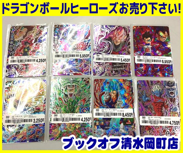 静岡市清水区のブックオフ清水岡町店にドラゴンボールヒーローズのデータカードダスカードが続々入荷!