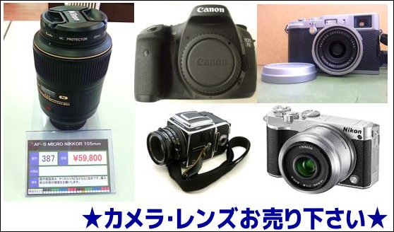 ブックオフ清水岡町店にてカメラ買取強化中!