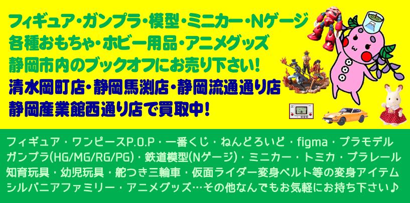 静岡市内のBOOKOFFで「フィギュア・プラモ・ミニカー・Nゲージ等の各種おもちゃ・ホビー」買取中!