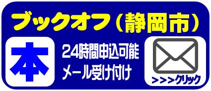 静岡市内のブックオフの回収出張買取はメールでも予約ができる!