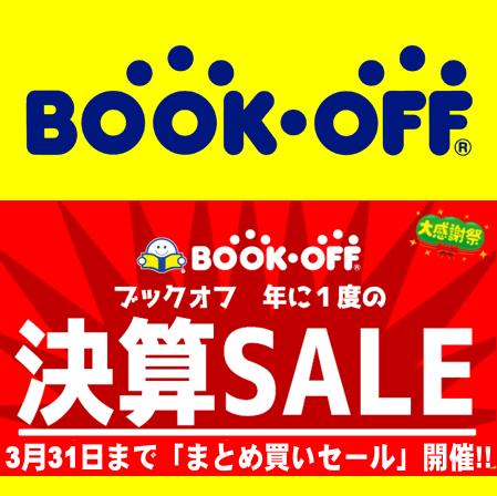 静岡市内のブックオフで【MAX20%OFF!!】決算「まとめ買いSALE!!」