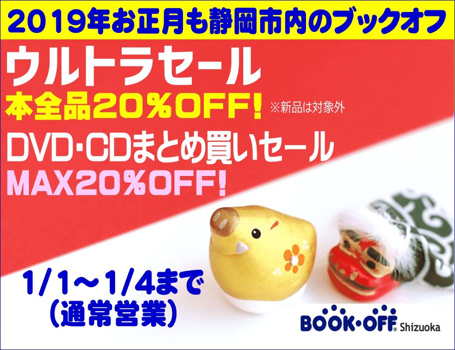 静岡市内のブックオフはウルトラセールとDVD・CDまとめ買いセールの2本立て