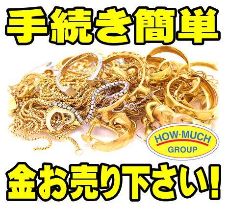 金・プラチナ買い取りなら静岡市内のリサイクルショップ・ハウマッチライフ