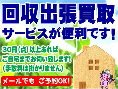 回収出張買取なら静岡市内のブックオフ