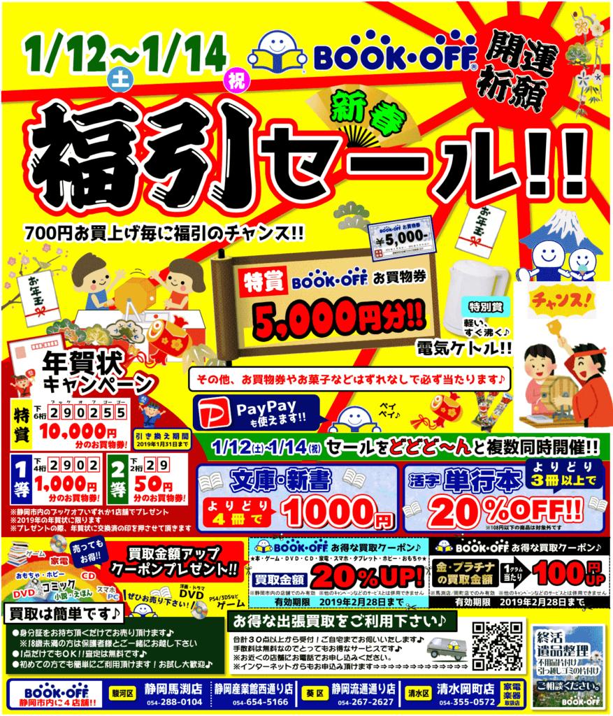 201901静岡市内ブックオフセール