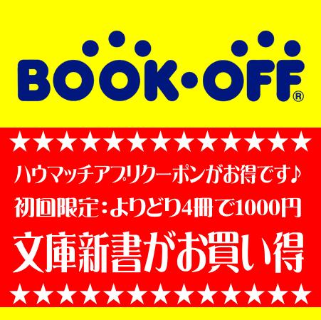 文庫新書がよりどり4冊1,000円クーポンをアプリで配布中!ブックオフ(静岡市)