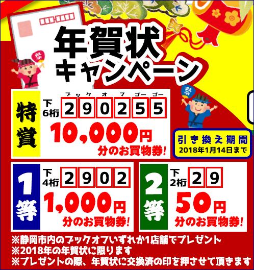 年賀状クジも開催!静岡市内のブックオフ