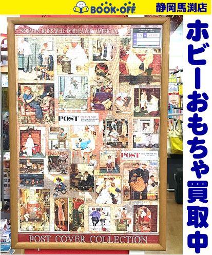 静岡市駿河区のリサイクルショップ・ブックオフ静岡馬渕店にて額入りパズル・ノーマン・ロックウェル1000ピースジグソーパズルをお買い取り!