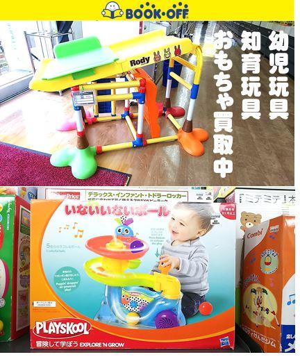 静岡市葵区の買取リサイクルショップ・ブックオフ静岡流通通り店にて幼児玩具・知育玩具・おもちゃの買取強化中!