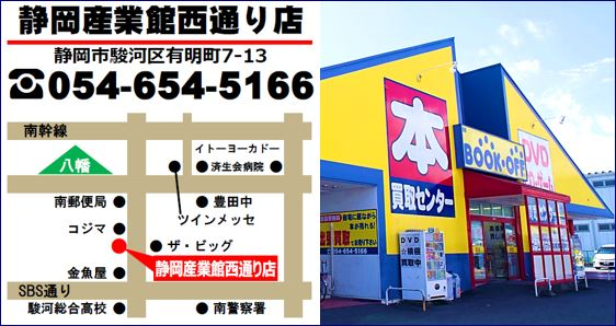 ブックオフ静岡産業館西通り店・地図電話番号