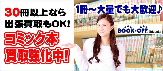このマンガがスゴイ買い取りします!静岡市内のブックオフ