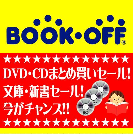 【文庫・新書セール】+【DVD・CDまとめ買いセール】セール延長中♪静岡市内のブックオフ