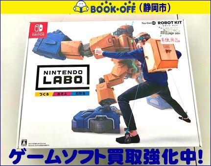 静岡市内の買取リサイクルショップ・ブックオフにてニンテンドースイッチのニンテンドーラボをお買い取り!