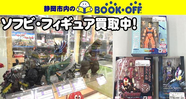 静岡市内のBOOKOFF各店舗でフィギュアやソフビの買取強化中!