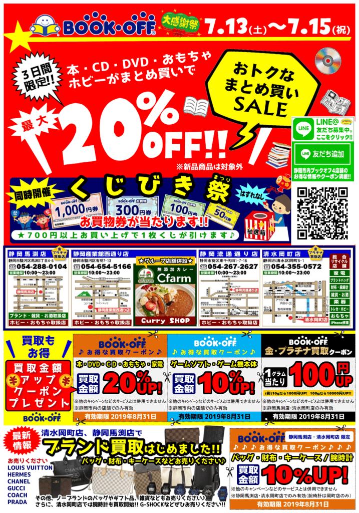 くじ引き&まとめ買いセールなら静岡市内のブックオフ
