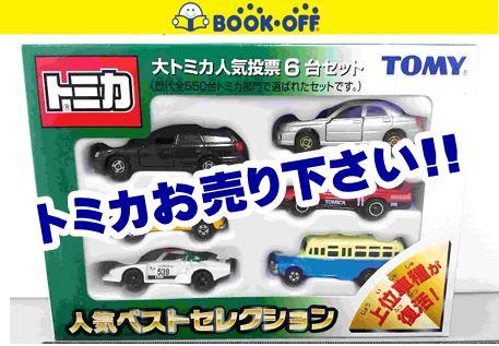 静岡市のBOOKOFFにトミカ・トミカタウンお売り下さい!