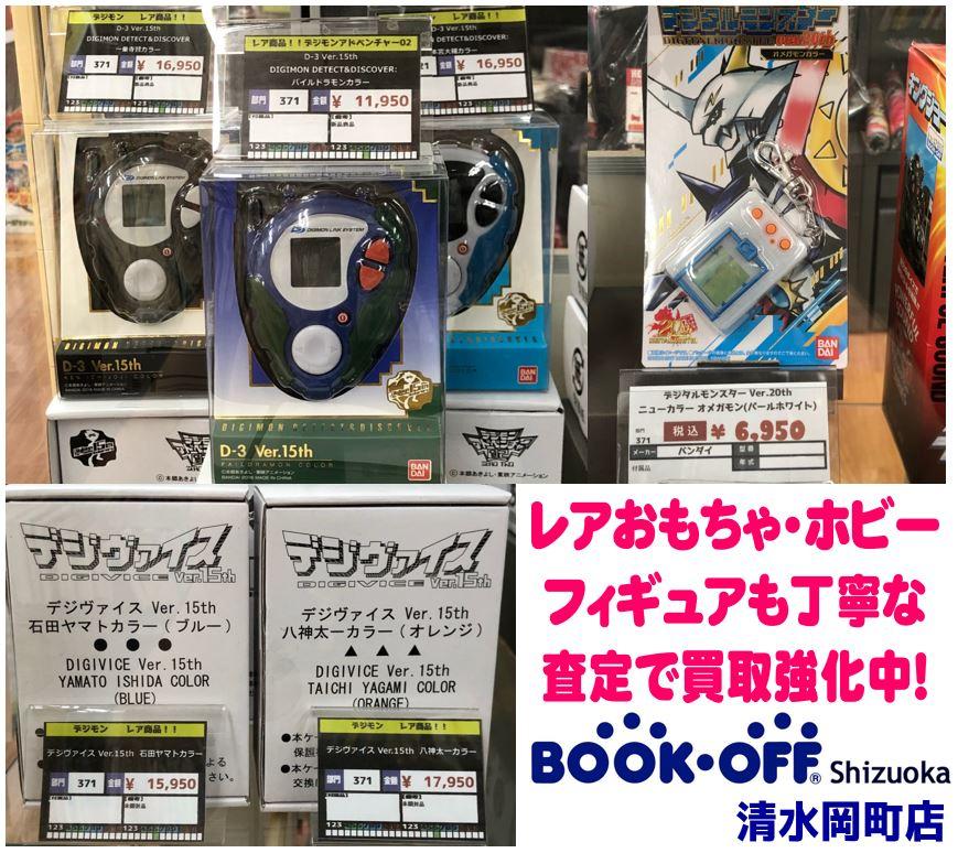 静岡市清水区の買取リサイクルショップ・ブックオフ清水岡町店でデジモン関連のレアおもちゃが続々と入荷!