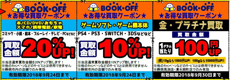 20180922bo_coupon.png