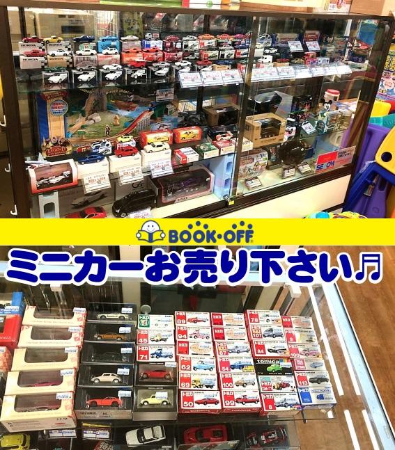 静岡市葵区の買取リサイクルショップ・ブックオフ静岡流通通り店でミニカーコーナーが充実!ミニカー買取も強化中!