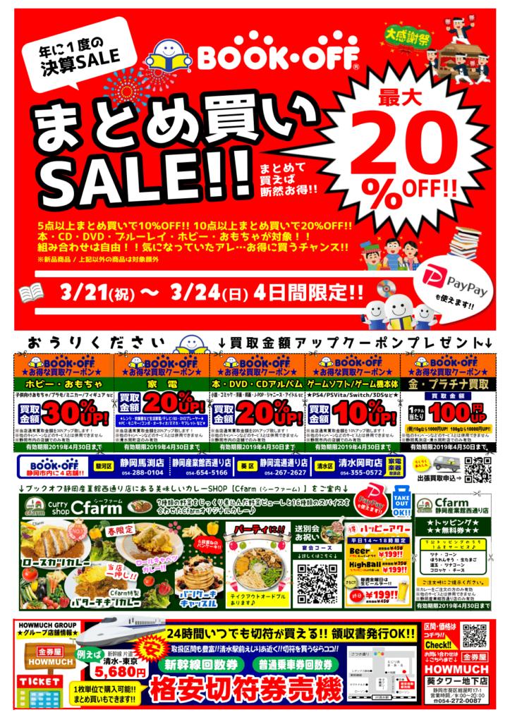 静岡市のブックオフ年度末決算セール!