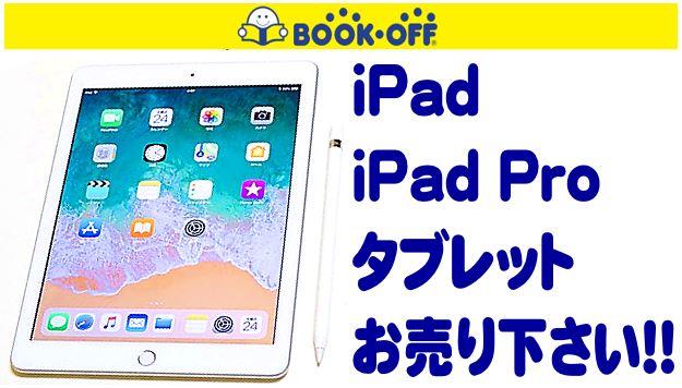 iPadやiPad Pro、各種タブレットの買取なら静岡市清水区の買取リサイクルショップ・ブックオフ清水岡町店