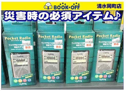 静岡市清水区の買取リサイクルショップ・BOOKOFF清水岡町店に災害時に必須のポケットラジオが大量入荷!
